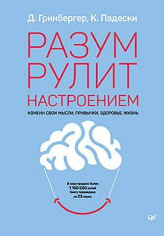 разум рулит настроением, как управлять своими эмоциями, КБТ, книги по психологии