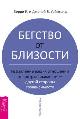 К. Берри, Дж. Уайнхолд. Бегство от близости. Топ книг по психологии отношений