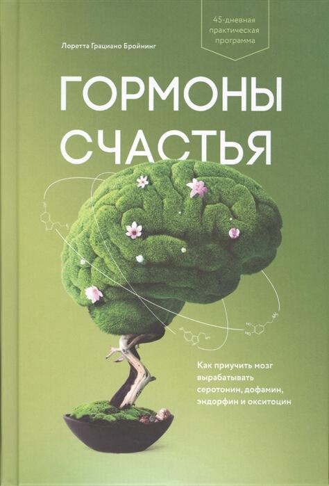 Л. Бройлинг. Гормоны счастья, книги по психологии, книги по самопомощи