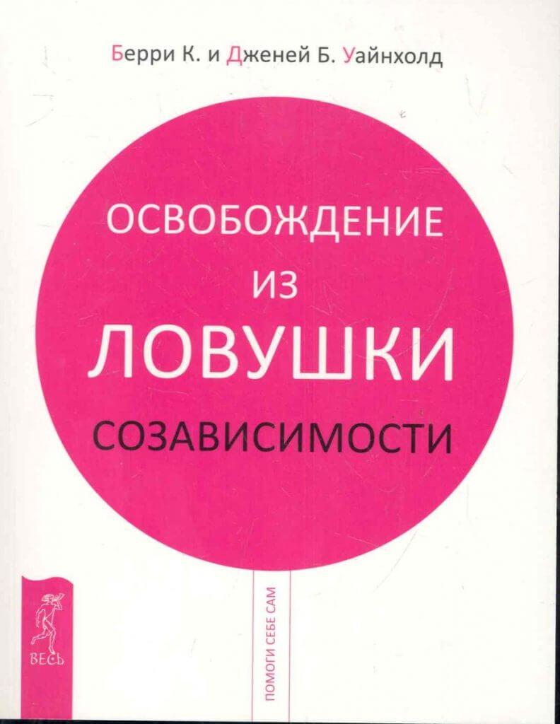 К. Берри, Дж. Уайнхолд. Освобождение из ловушки созависимости. Книги по психологии отношений