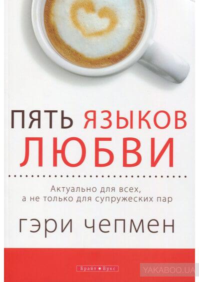 Г. Чепмен. Пять языков любви. Книги о психологии отношений